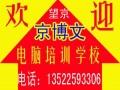 朝阳区望京京博文计算机培训等级考试办公全科平面网页室内设计