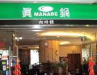 真锅咖啡馆加盟总部在哪 真锅咖啡加盟条件 真锅咖啡加盟电话