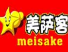 美萨客西式快餐加盟
