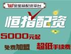 北京金宝盆一家24小时服务的正规实盘恒指期货配资公司