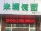 湖塘米糯饭团店新开张