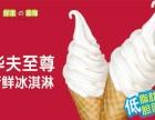 许昌奶茶冰淇淋 炸鸡汉堡 饮品 鸡蛋仔 炒酸奶加盟