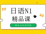 北京日語0-N1課程-日語N1培訓班-日語培訓機構-想學網