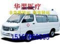 安庆本地24小时120救护车出租价格
