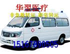 黑龙江齐齐哈尔本地儿童救护车出租电话