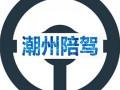 潮州太金汽车陪驾中心