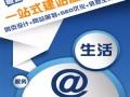 专注于网站建设 微信开发 网络推广