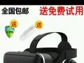 转卖vr眼镜一体机3d虚拟现实ps4vr眼睛手机专用…