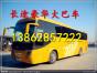 乘坐%昆山到廊坊的直达客车13862857222长途汽车哪里