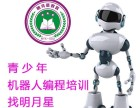 福州寒假辅导班有哪些?明月星儿童专注力,机器人编程寒假开班啦