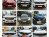 汽车低首付的公司喜相逢以租代购2证一卡分期提车各种黑都能办
