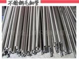 供应不锈钢电热制品管用管8*0.5,9*