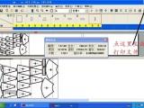 日升NAC2010 DECO德卡服裝CAD系統2010送教程