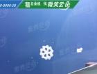 【绵阳云朵机】租赁,庆典活动新创意,800元预定中