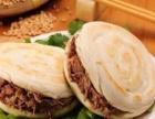 臊子肉夹馍加盟 陕西小吃凉皮肉夹馍擀面皮热米皮培训