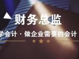 上海浦东新区注册会计培训机构多少钱