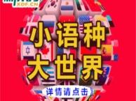 天津小语种培训新东方专业的选择