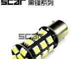 LED汽车灯 1156 爆闪 单触点 黑锋27头 27灯 LED