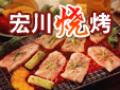 宏川烧烤加盟