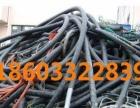 邢台废旧电缆回收价格 一吨旧电线多少钱