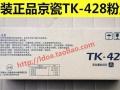 全新京瓷898粉盒彩色碳粉适用于C8520/8525/8025/