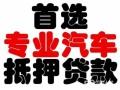 柳州车贷公司 柳州汽车抵押贷款 柳州汽车活押 柳州汽车死压