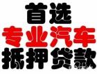 柳州汽车抵押贷款条件