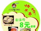 小花卷VS酸菜汤。花卷哥中式快餐连锁