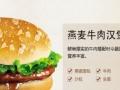 汉堡加盟哪个牌子好?派乐汉堡正宗汉堡加盟