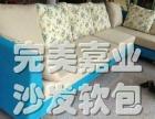 完美沙发软包装饰制作 沙发卡座软包及维修翻新换面