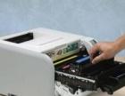 专业打印机加粉,维修一小时快速上门服务