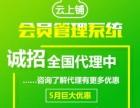 朝阳云上铺会员管理软件会员卡系统积分软件招商
