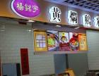 黄焖鸡连锁店,杨铭宇黄焖鸡米饭加盟电话