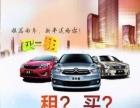 雪铁龙爱丽舍,起亚K2K3加盟 汽车租赁/买卖