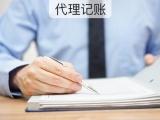 厦门注册公司 会计服务 公司变更 代理记账等企业一站式服务