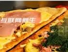 黄太吉煎饼加盟中餐加盟煎饼加盟黄太吉煎饼加盟费多少