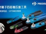 连接器端子压线钳