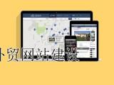 佛山网站建设-商城网站建设-外贸网站制作-外贸网站设计