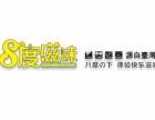 创业开8度滋味加盟店只需5-10万,台湾 8度滋味加盟价格