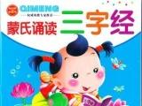 5元故事 三字经 书籍批发 儿童图书