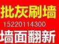 深圳旧房翻新刷墙多少钱一平米
