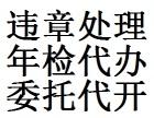 武汉代办车辆年检违章开委托书保险