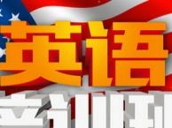上海英语培训学校,零基础英语,日常英语,雅思托福培