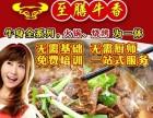 火锅加盟品牌哪个好 至尊牛香牛杂火锅加盟多少钱