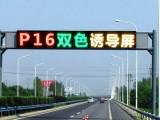 山東LED顯示屏城市誘導屏高速跨路LED高亮大屏幕