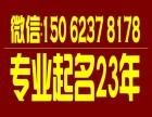 上海修慈起名丨权威周易专家坐镇丨满意为止