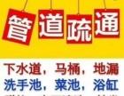 襄陽市下水道清洗(怎么聯系?