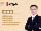 淄博慧憬股权课程培训咨询: 股权激励+创新商业模式