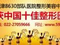 天津8630医院美容医院做除皱效果好吗?