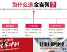 金吉列第49届海外院校全国巡回招生面试会—宁波站